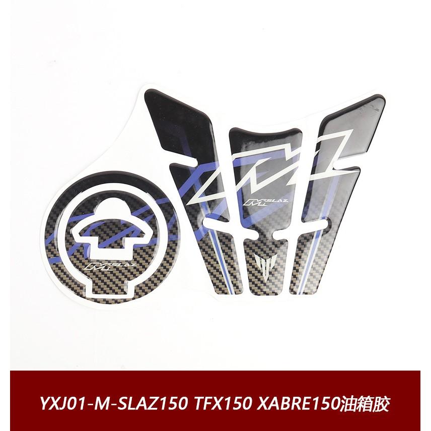 機車油箱貼 適用YAMAHA M-SLAZ150 TFX150 XABER 150裝飾油箱膠