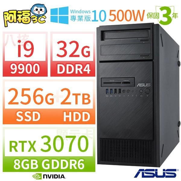 David阿福3CASUS華碩WS690T工作站i9-9900/32G/256G+2TB/RTX3070/WIN103C