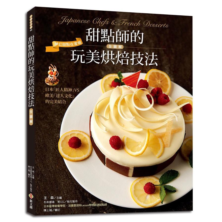 甜點師的玩美烘焙技法全圖解