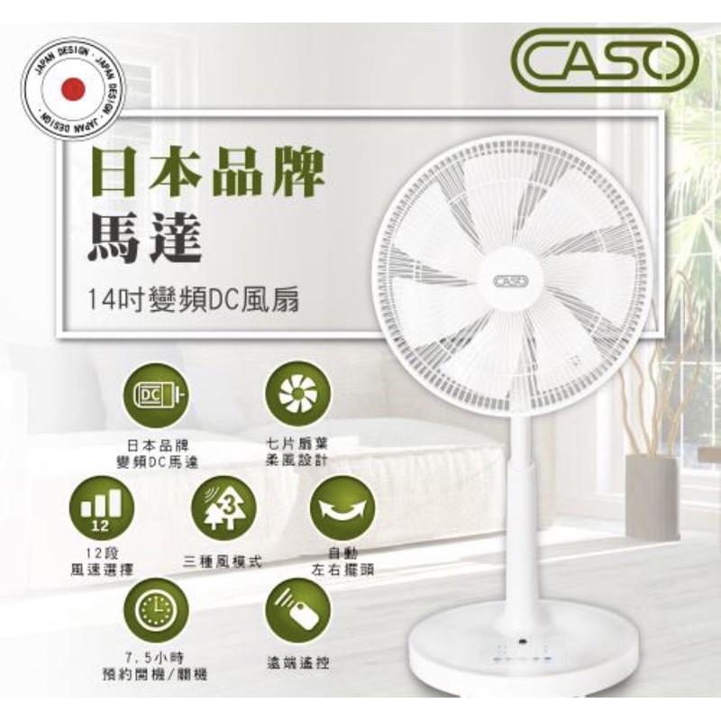 強強滾w-CASO 14吋智能變頻DC風扇CDF-14CH711 省電電風扇 定時