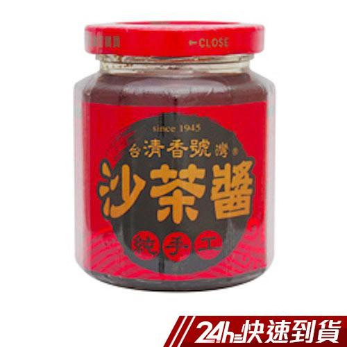 台灣清香號 純手工沙茶醬(240g)