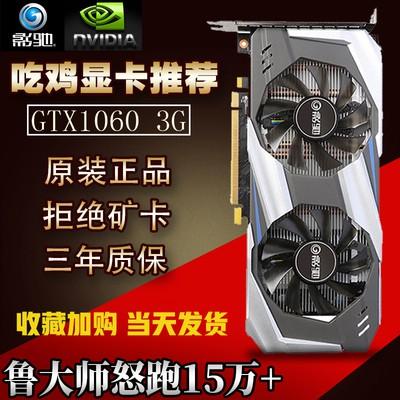 影馳GTX1060 3G 5G 6G虎將1650 1066 1050TI 4G 2G 1070ti 8G顯卡
