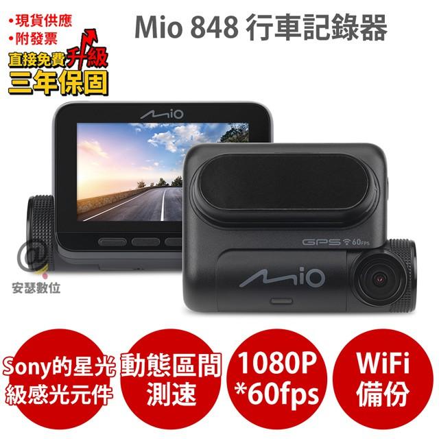 Mio 848 行車紀錄器 Sony Starvis WiFi 動態區間測速 GPS