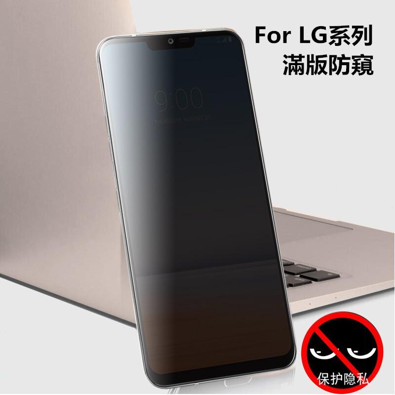 台湾直發【適用於】LG G7 G7Thinq G8 G8Thinq滿版防偷窺保護貼全覆蓋 LG g7防