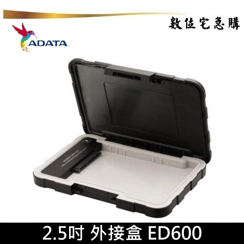 ADATA 威剛 2.5吋 硬碟外接盒 ED600 適用 SSD HDD 防水防震