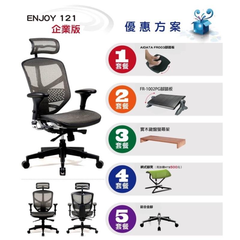 (台中人體工學健康概念館) Enjoy 121企業版-好禮五選一-亞緻飯店客房專用椅-台灣宏達電子職員椅