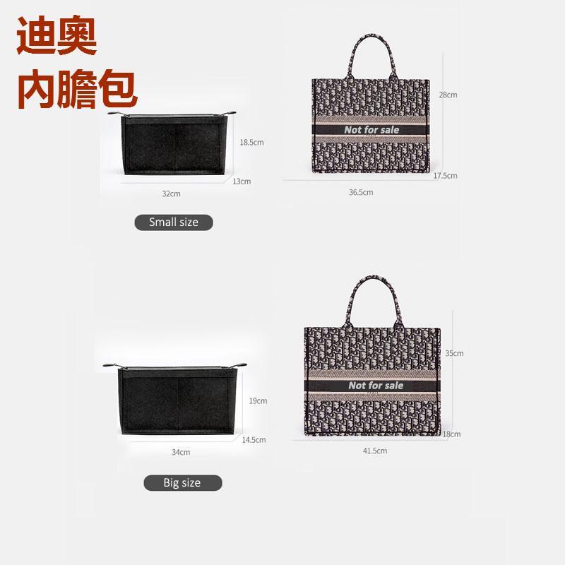 女士包包袋中袋 【毛氈】適用於迪奧book tote內膽包 內襯 收納撐形 包中包 托特內袋