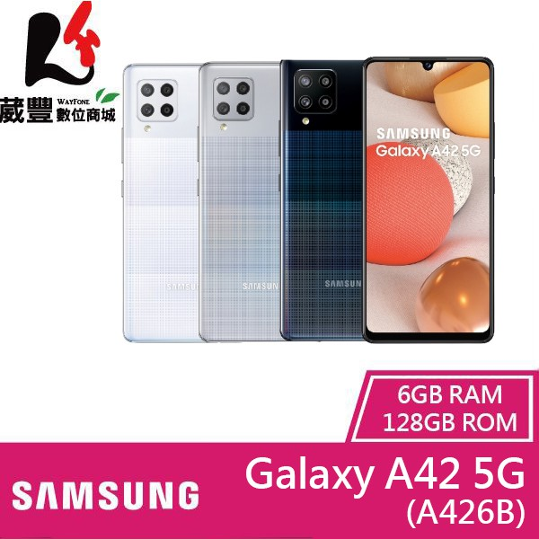 Samsung Galaxy A42 5G (6G/128G) 6.6吋 智慧型手機【贈多重好禮】【葳豐數位商城】