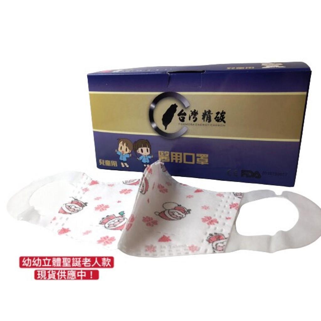 台灣精碳MD聖誕老人粉  聖誕雪人綠平面兒童/大人口罩  立體幼幼南瓜/粉色口罩   MIT台灣製造(50入)一盒