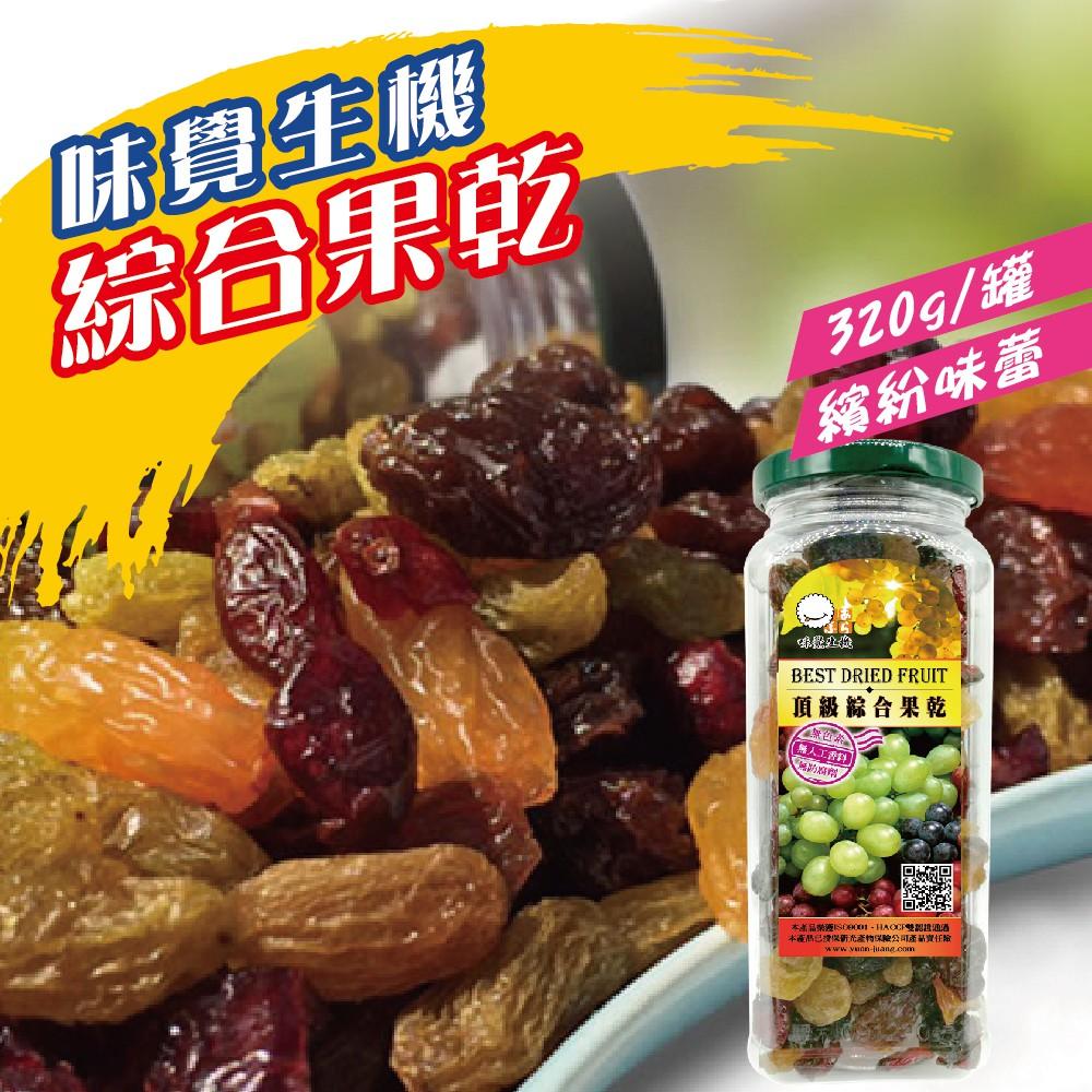 【味覺】頂級綜合果乾(320g )