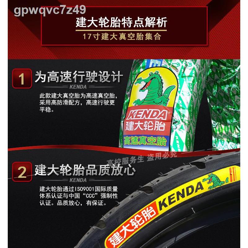 ✉建大輪胎90/100/110/120/130/140/160/60/70/80-17一摩托車真空胎