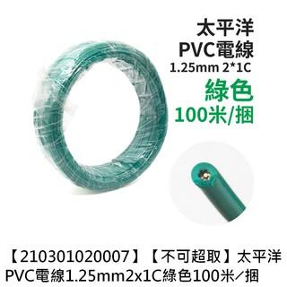 京港電子【210301020007】【不可超取】太平洋 PVC電線 1.25mm2*1C  綠色 100米/ 捆