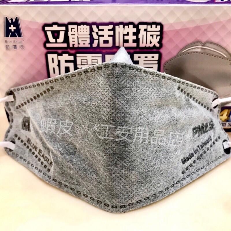 現貨。🇹🇼『藍鷹牌 口罩』活性碳。成人口罩  PM2.5口罩🇹🇼『4D 超立體口罩』