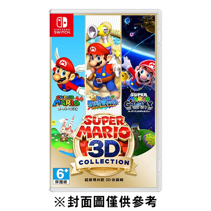 【NS】超級瑪利歐 3D 收藏輯《中文版(僅選項介面及操作說明)》【現貨】
