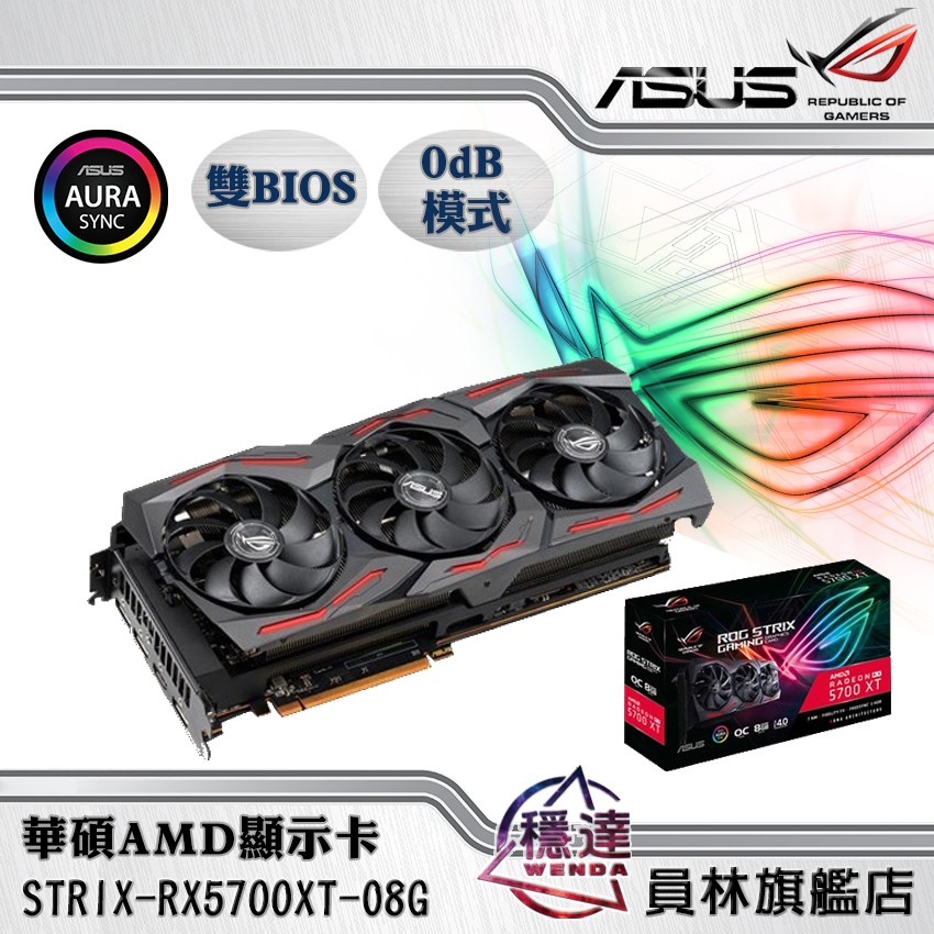 【華碩ASUS】ROG-STRIX-RX5700XT-O8G-GAMING AMD顯示卡