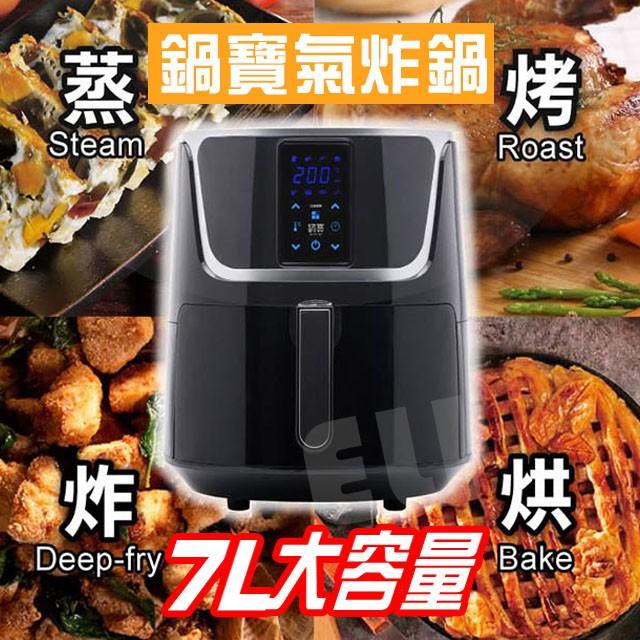 【🔥直寄免運🔥鍋寶】Cookpower 7L 大容量 數位觸控健康氣炸鍋 (AF-7071BA) 免油煙 保固2年