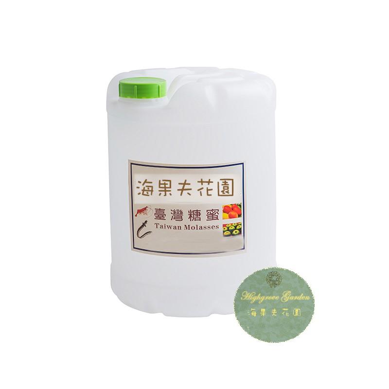 台糖甘蔗糖蜜 (動物飼料、農業有機肥料、發酵培養微生物用) 一桶25公斤/280元 (離島價格)