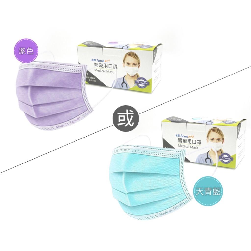 永猷口罩國家隊 平面口罩 醫療用口罩 50入盒裝 一次性 口罩工廠 YN-501A 獨一無二 一組18盒 天青藍 紫色