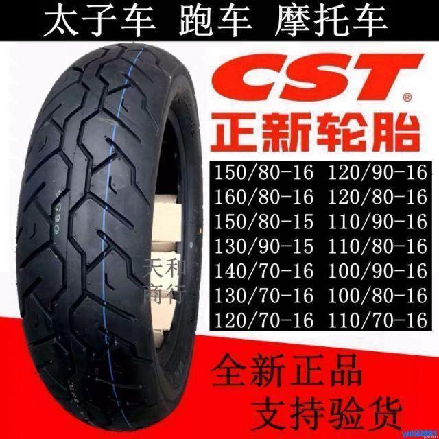 【熱賣爆款】正新輪胎160/150/140/130/120/110/100/90/80/70-16-15真空胎