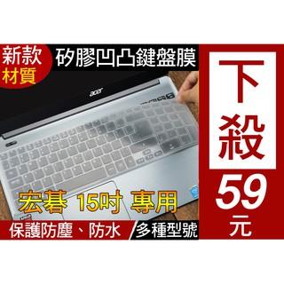 【新款材質】 ACER 宏碁 E1-510G E1-570G ES1-531 15.6吋 凹凸 專用 鍵盤膜 AC151 新北市