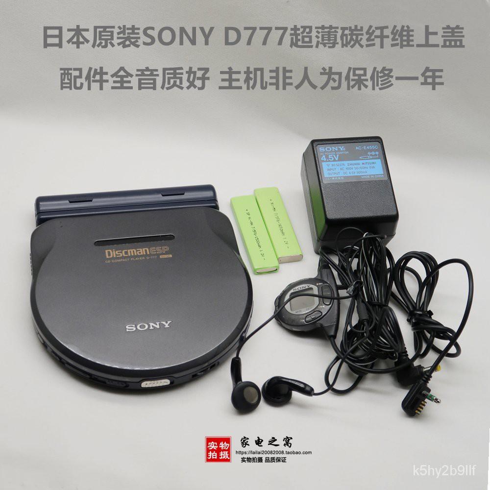 全賣場免運費SONY/索尼D-777便攜式超薄CD機隨身聽播放器DBB版本(D777 EJ01)