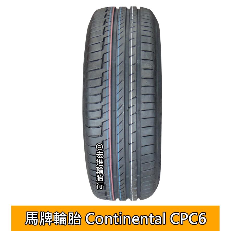 宏進輪胎205/55/16馬牌PC6四輪合購3000/條 送限量雙層摺疊式收納箱、米其林P4四輪合購3100/條
