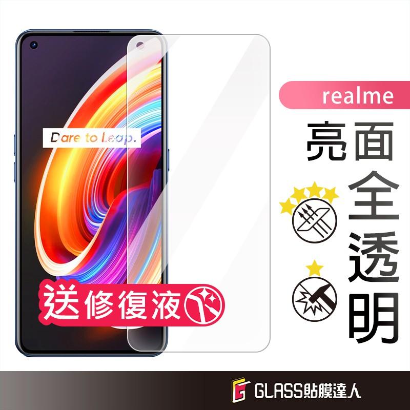 Realme玻璃貼 玻璃保護貼適用Realme GT X3 X50 XT X7 Pro 7 8 Pro C21 30A