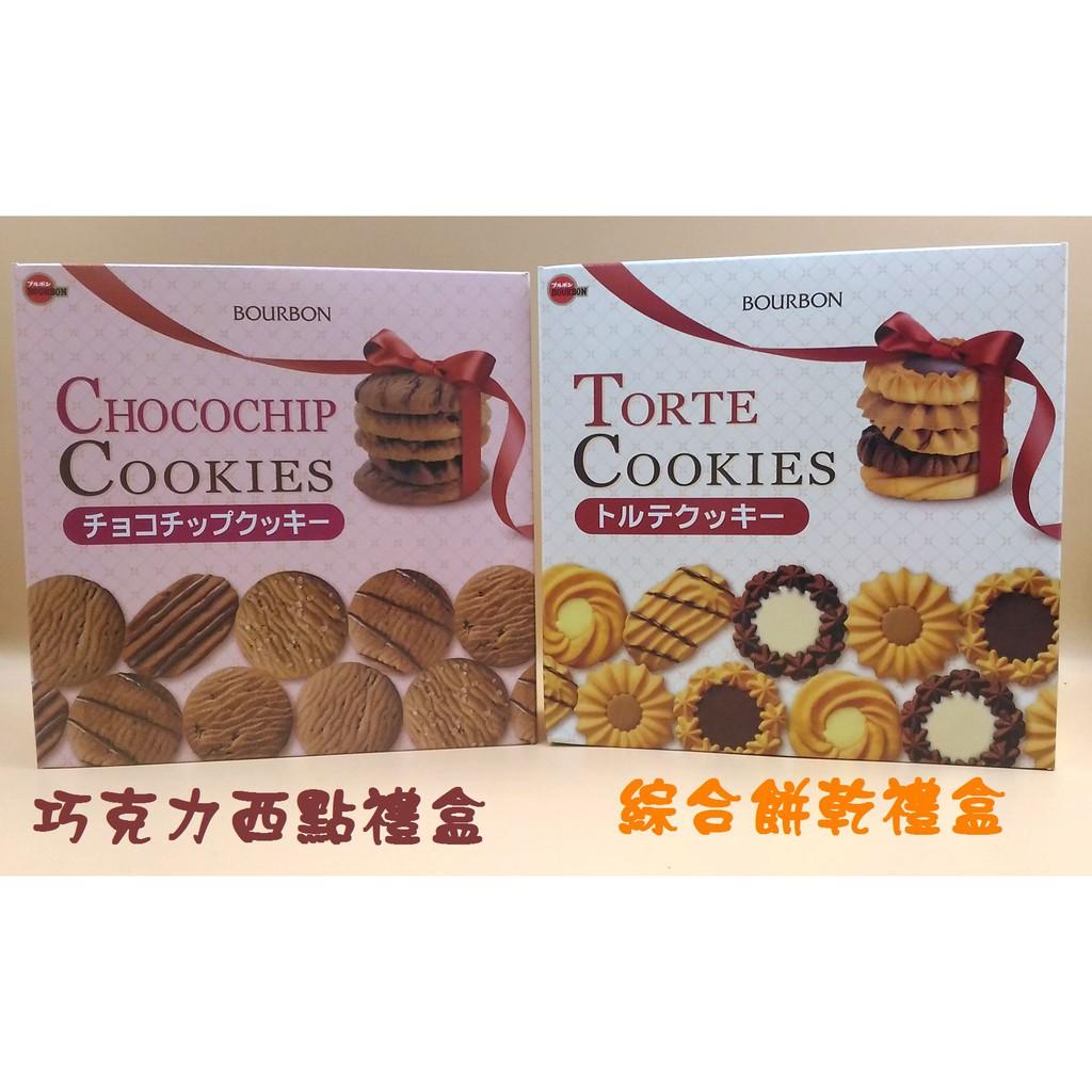 【附提袋】北日本 北日本餅乾禮盒 丹麥西點禮盒  曲奇餅禮盒  歐風綜合餅乾禮盒 巧克力西點禮盒