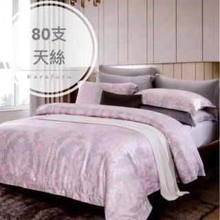 80支皇家級高密天絲TENCEL 兩用被床包組&床罩組(漾晴)100%萊塞爾纖維 雙人 加大 特大💎樂樂屋💎 新北市
