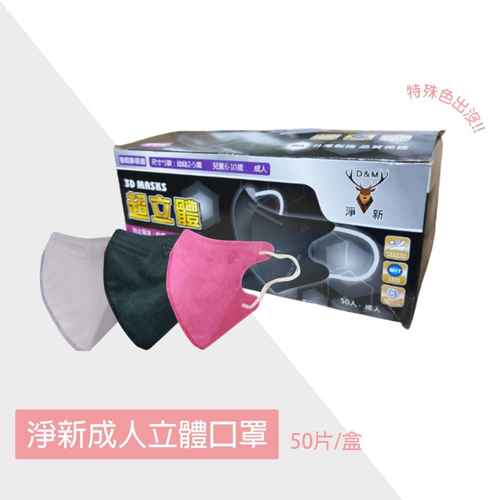 【淨新口罩】台灣製造 森護成人醫用3D立體口罩 口罩國家隊 鋼印 可挑色 稀有色 (50入/盒) 熔噴布 現貨