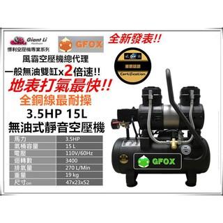 【台北益昌】贈風管+噴槍 風霸 全銅線 快速型 GFOX 無油式 雙缸 3.5HP 15L 30L 110V 空壓機 台北市