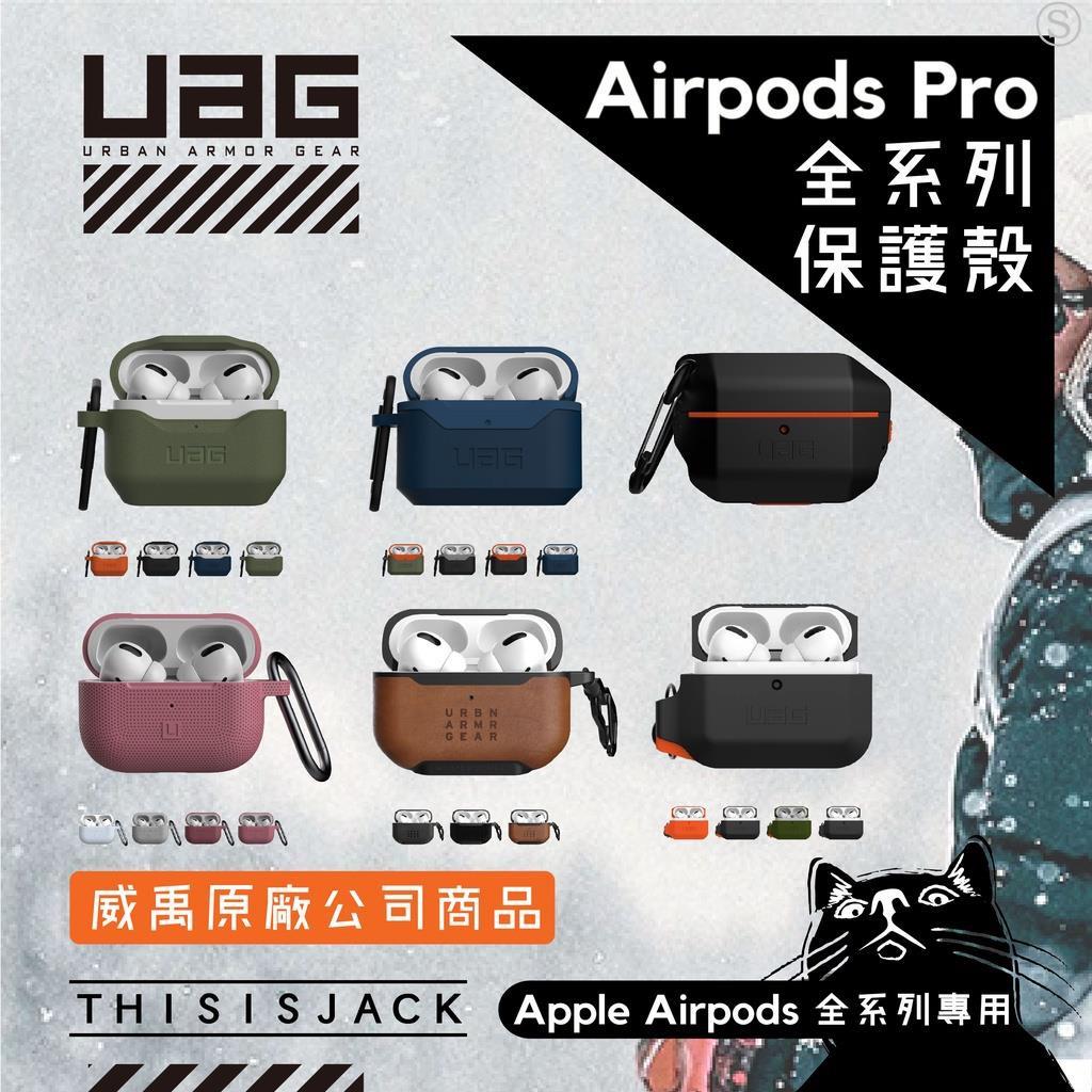 ▎AirPods Pro 全系列保護殼  ▎UAG 公司貨 AirPods Pro 1&2 含稅開發票 耳機保護殼