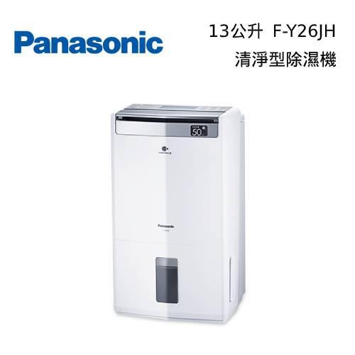 Panasonic 國際牌 16坪 13公升 F-Y26JH 清淨除濕機 公司貨【私訊再折】