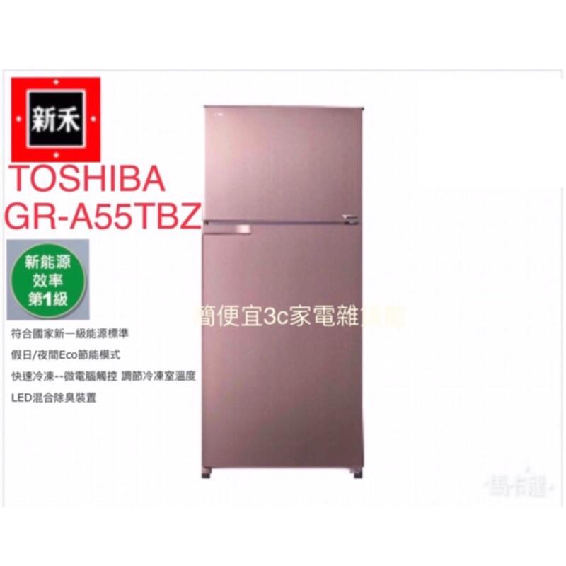 [含運費聊可議]新禾無邊框玻璃鏡面設計電冰箱GR-A55TBZ(510公升)
