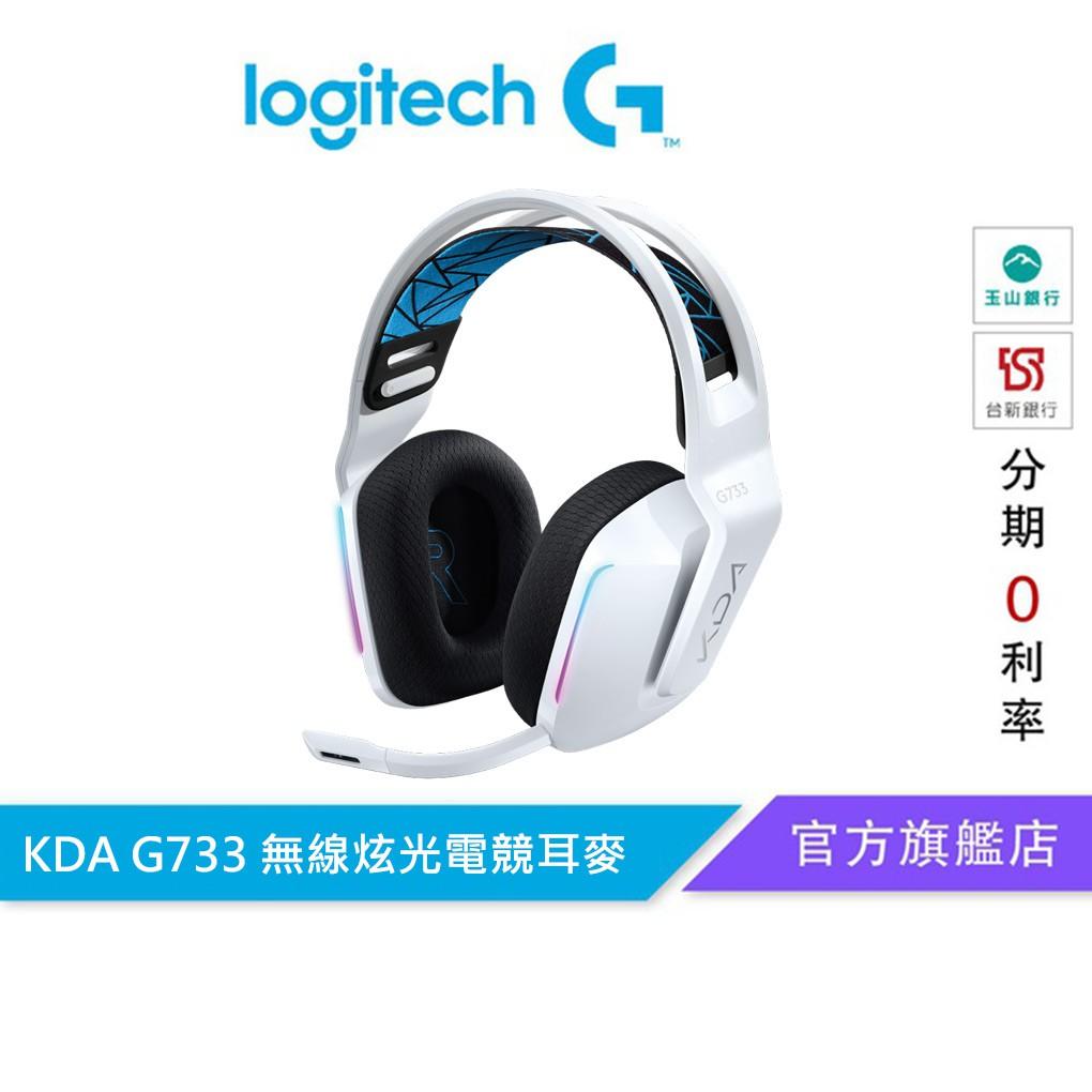 Logitech 羅技 K/DA 限量版 G733 無線RGB炫光電競耳機麥克風