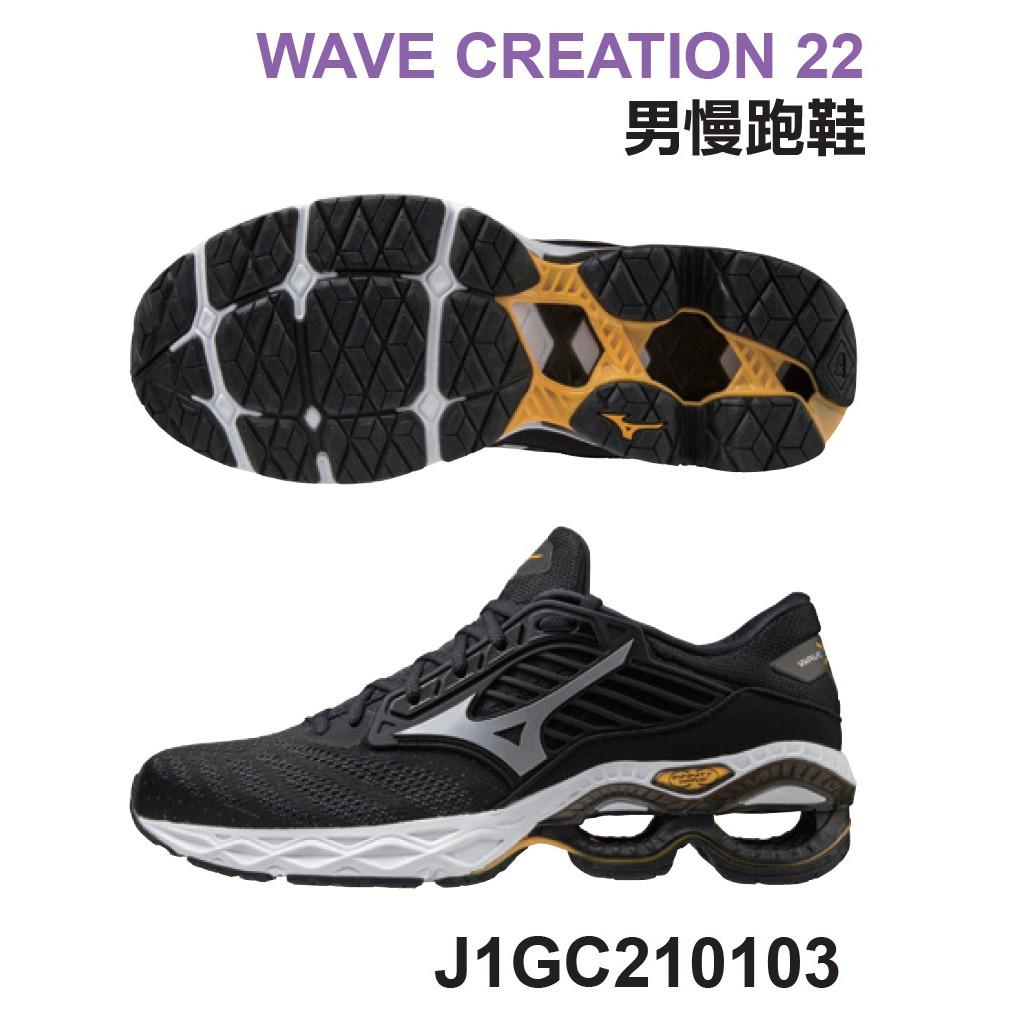【棒球帝國】 Mizuno 美津濃 2021 WAVE CREATION 22 男慢跑鞋 J1GC210103
