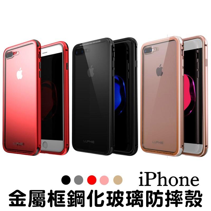 iPhone 6/6S/7/8 Plus 全包覆 金屬邊框 鋼化 玻璃背蓋 保護套 保護殼 手機殼 金屬框 防摔殼 耐磨