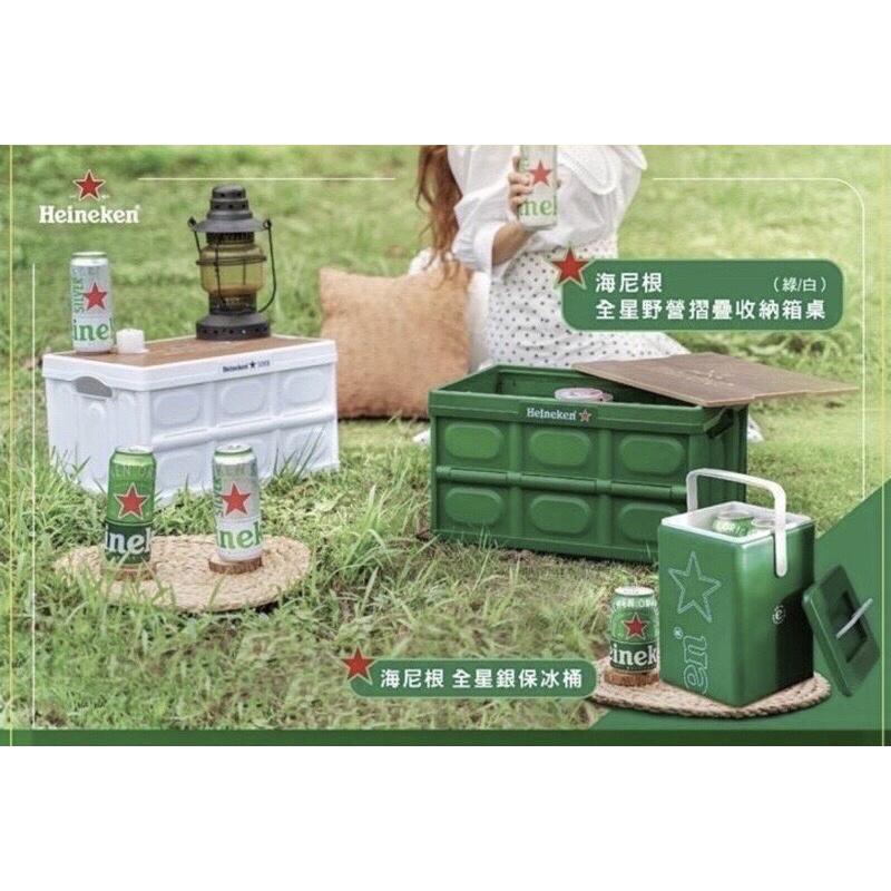 [全新未拆]海尼根 折疊收納桌 折疊收納盒 木板 全新野營摺疊收納桌箱/綠