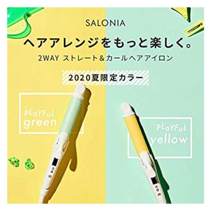 現貨🎐日本代購🍓Salonia 夏季限定色兩用直髮&卷髮器 32毫米220 °C SL-002A, 鳳梨黃及湖水綠色