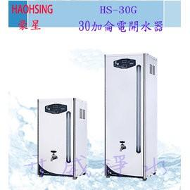 【全省免運費】HS-30GB 30加侖電開水器-享6期0利率