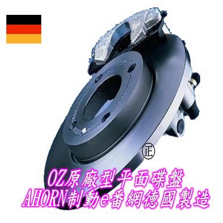 (AHORN)【碟盤】德國Benz OZ平面煞車盤 W220 W163 W202 W210 W211 W201 W212