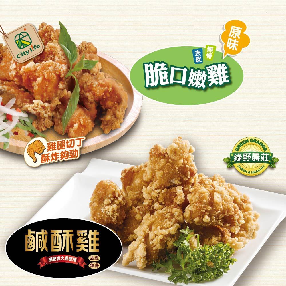 【綠野農莊】台灣鹹酥雞500g x5包+【City Life】脆口嫩雞 400g x5包
