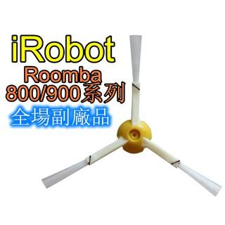 【現貨 副廠 小孔徑】iRobot Roomba 掃地機器人 89系列 880 980 960 三角邊刷 升級加強綁黑線 桃園市