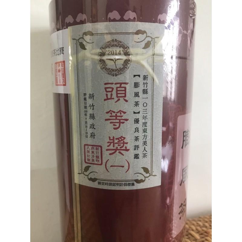 東方美人茶 新竹縣103年度(2014年)比賽茶 頭等獎(一) 伴手禮