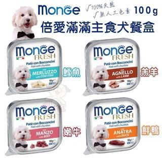MONGE瑪恩吉 倍愛滿滿主食犬餐盒100g·減糖配方,輕鬆維持愛犬健康·狗餐盒『Q老闆寵物』 新北市