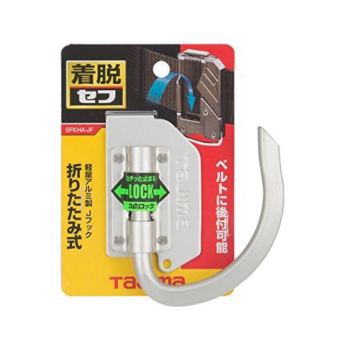 【SPTOOL】田島 TAJIMA 快扣 S腰帶 快速扣 可勾安全繩 可折式 SFKHA-JF