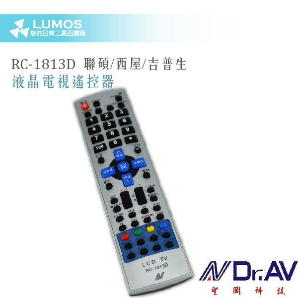 【液晶電視遙控器】GE/GIBSON  RC-1813 聯碩/西屋/吉普生 LCD 液晶電視遙控器