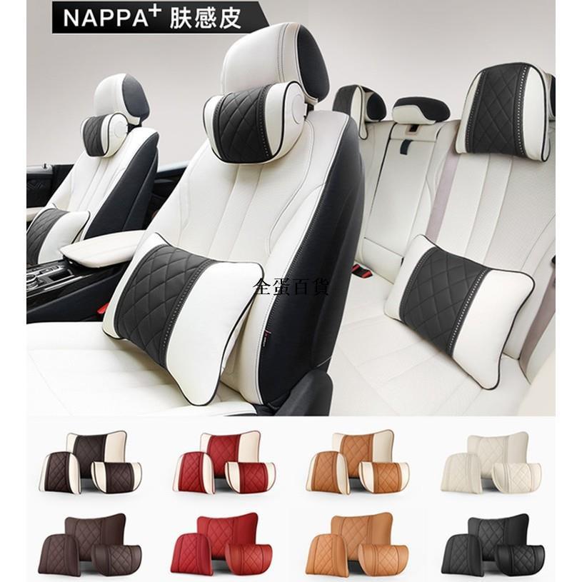 全蛋百貨適用賓士 Benz 汽車頭枕 NAPPA膚感皮革 腰靠 BMW AUDI 保時捷汽車枕頭 頸枕 靠枕 腰靠墊