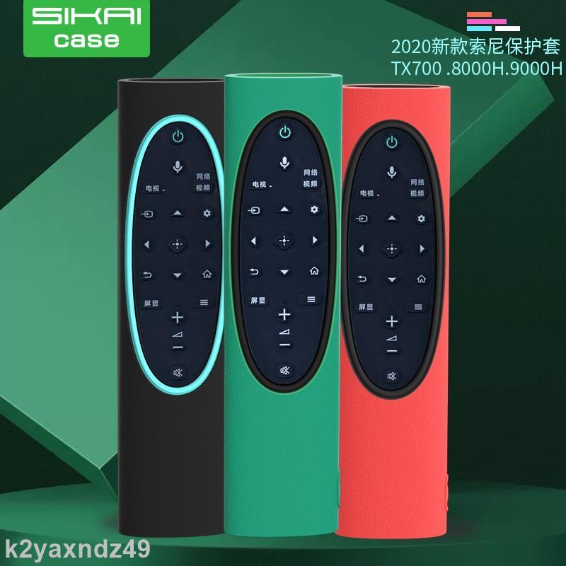 好生活√適配索尼遙控器保護套sony電視65X9000H 85X8000H 9500H硅膠防塵
