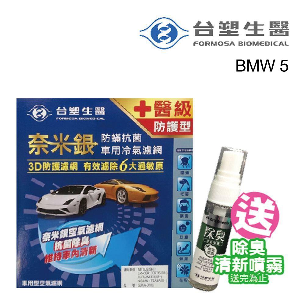 台塑生醫 奈米銀冷氣濾網_送專業安裝_送清新噴霧 B406-單片 適用車型BMW5(車麗屋) 廠商直送